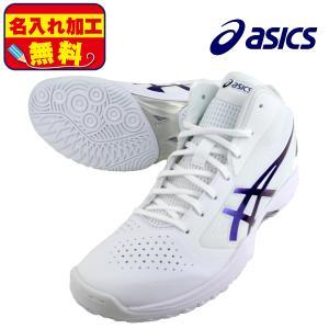【セール】名入れ無料 アシックス asics ゲルフープV10 GELHOOPV10 TBF339-0154 バスケットボール シューズ メンズ レディース 特価 2018年2月発売モデル|futabaathlete