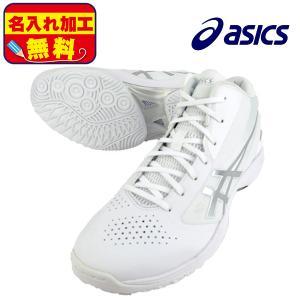 【セール】名入れ無料 アシックス asics ゲルフープV10 GELHOOPV10 TBF339-0193 バスケットボール シューズ メンズ レディース 特価|futabaathlete
