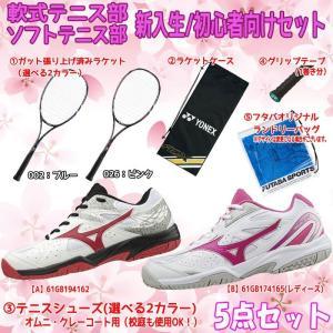 【新生活応援セール】軟式テニス新入生スタートセット!ソフトテニスラケット&テニスシューズセット ADX02LTG-TLL733 軟式テニス ラケット メンズ レディース