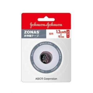 ジョンソンエンドジョンソン J&J  非伸縮性粘着テープ ゾナス 1.3cm幅ブリスターパック (2本入) TJ0612|futabaathlete
