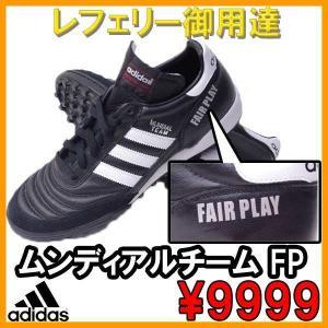 アディダス adidas FAIR PLAY マーク付き ムンディアルチーム 019228 サッカートレーニングシューズ|futabaharajuku