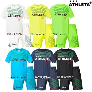 アスレタ ATHLETA カラープラクティスシャツ&プラクティスパンツ02295-02296 上下セット サッカー ウエア|futabaharajuku