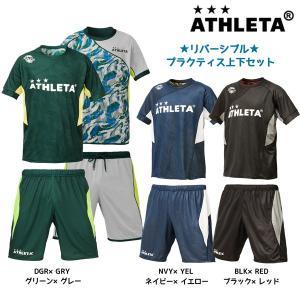 アスレタ ATHLETA リバーシブル プラクティス上下セット 02297 サッカー フットサルウェア メンズ シャツ パンツ 上下組|futabaharajuku