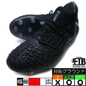 フューチャー 4.1 NETFIT FG/AG プーマ PUMA 105579-02 ブラック×ブラック サッカースパイク 天然芝/人工芝用|futabaharajuku