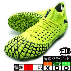 【セール】フューチャー 4.1 NETFIT FG/AG プーマ PUMA 105579-03 イエロー 黄 サッカースパイク 天然芝/人工芝用 特価|futabaharajuku