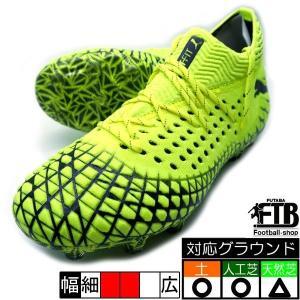 【セール】フューチャー 4.1 NETFIT HG プーマ PUMA 105677-02 イエロー 黄 サッカースパイク 特価|futabaharajuku