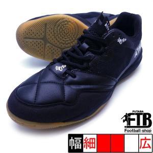 新作 O-Rei Futsal Arthur アスレタ ATHLETA 11008-70 ブラック フットサルシューズ インドア|futabaharajuku
