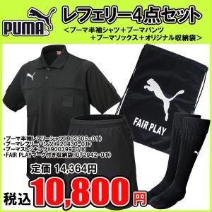 プーマ レフェリーベーシック4点セット(903305+920430+900399+072942) 半袖 パンツ ソックス 収納袋 レフリー ウエア 審判用品 上下|futabaharajuku