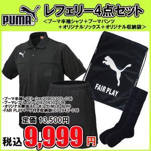 プーマ レフェリーベーシック4点セット(903305+920430+MUJI+072942) 半袖 パンツ ソックス 収納袋 レフリー ウエア 審判用品 上下|futabaharajuku