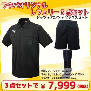 フタバオリジナル サッカー レフェリー3点セット(903305+TF014+BLK) シャツ パンツ ソックスセット レフリー 審判用品|futabaharajuku