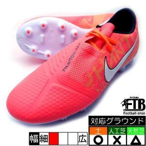 新作 ファントム ヴェノム PRO HG ナイキ NIKE AT3732-810 ブライトマンゴー×ホワイト サッカースパイク|futabaharajuku