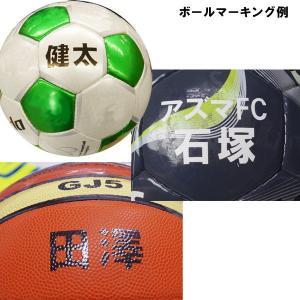 ボール圧着マーク サービス サッカー バスケット|futabaharajuku