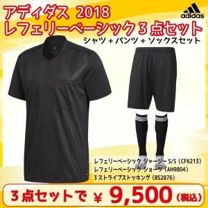 アディダス adidas サッカー 2018 レフェリーベーシック3点セット(CF6213+AH9804+BS2876) シャツ パンツ ソックスセット 審判用品|futabaharajuku