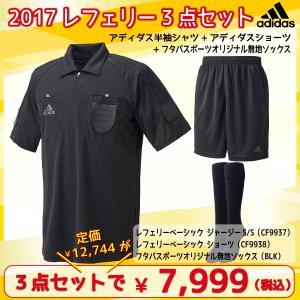 アディダス adidas サッカー 2017レフェリーベーシック3点セット CF9937-CF9938-BLK レフリー 審判|futabaharajuku