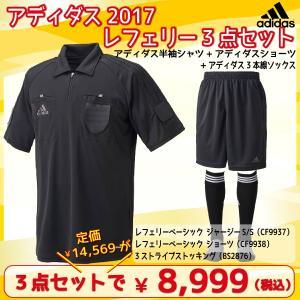 アディダス adidas サッカー 2017レフェリーベーシック3点セット CF9937-CF9938-BS2876 レフリー 審判|futabaharajuku