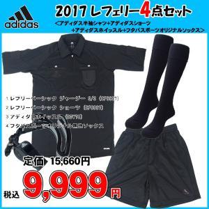 アディダス 2017 レフェリーベーシック4点セット(CF9937+CF9938+DDV78+BLK)|futabaharajuku