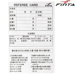 フィンタ FINTA レフリー記録用紙 10枚セット FT5166 サッカー レフリーアイテム レフリーアクセサリー 審判用品 グッズ 試合|futabaharajuku