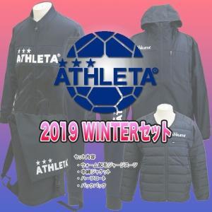 アスレタ 福袋 2019 ATHLETA メンズ WINTERセット サッカー フットサル FUK-19 FUK19 ジャージ 上下 中綿 ウインドブレーカー コーチジャケット|futabaharajuku