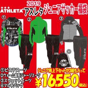 アスレタ ATHLETA 2019 ジュニア福袋 FUK-19J サッカー フットサル トレーニングセット 上下セット 3組 + マルチバッグ|futabaharajuku