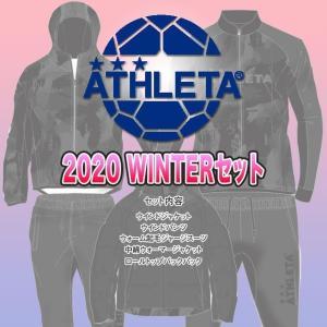 【即出荷】 アスレタ ATHLETA 福袋 2020 WINTERセット FUK-20 サッカー フットサル ウインドブレーカー ジャージ 上下セット バックパック|futabaharajuku