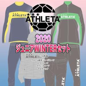 【即出荷】アスレタ ATHLETA 福袋 2020 ジュニア WINTERセット FUK-20J トレーニングウェア スウェット マルチバッグ|futabaharajuku