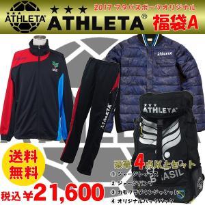アスレタ ATHLETA オリジナル4点セットA 福袋 FU...