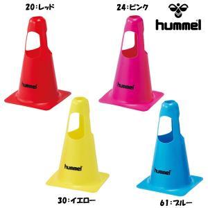 ヒュンメル hummel マーカーコーン10個セット サッカー トレーニング HFA7005|futabaharajuku
