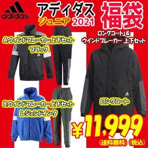 アディダス adidas 2021 ジュニア トレーニングウェア福袋 IXF67-IXF72 ロング...