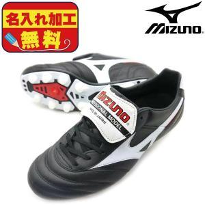名入れ無料 ミズノ mizuno モレリア2 P1GA150101 サッカースパイク P1GA1501-01 futabaharajuku