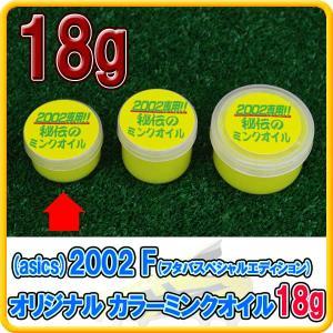 【フタバ秘伝】 オリジナル カラーミンクオイル イエロー (18g) PBCMINK18 2002 イエロー用 futabaharajuku