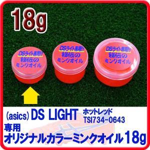 【フタバ秘伝】 オリジナル カラーミンクオイル レッド (18g) PBCMINK18 DSライト ホットレッド用 futabaharajuku