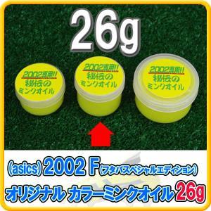 【フタバ秘伝】 オリジナル カラーミンクオイル イエロー (26g) PBCMINK26 2002 イエロー用 futabaharajuku