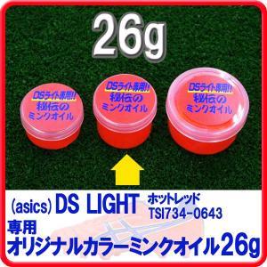 【フタバ秘伝】 オリジナル カラーミンクオイル レッド (26g) PBCMINK26 DSライト ホットレッド用 futabaharajuku