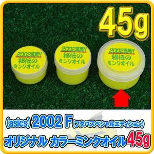 【フタバ秘伝】 オリジナル カラーミンクオイル イエロー (45g) PBCMINK45 2002 イエロー用 futabaharajuku