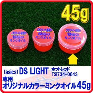 【フタバ秘伝】 オリジナル カラーミンクオイル レッド (45g) PBCMINK45 DSライト ホットレッド用 futabaharajuku