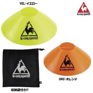 ルコック le coq マーカーコーン10個セット 専用収納袋付き サッカー トレーニング QS-990435|futabaharajuku