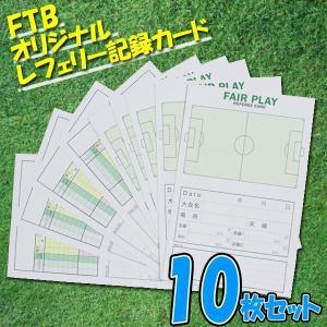 オリジナル サッカー 審判用 記録カード 10枚入り レフェリー カード 審判用品|futabaharajuku