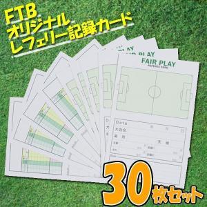 オリジナル サッカー 審判用 記録カード 30枚入り レフェリー カード 審判用品|futabaharajuku