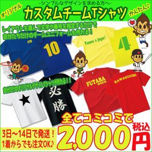オリジナル プリント チームTシャツ メンズ レディース ジュニア サッカー フットサル バスケ バ...