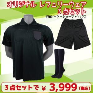 フタバオリジナル レフリーウェア3点セット TF013-BLK (半袖シャツ+パンツ+ソックス)  審判用品|futabaharajuku