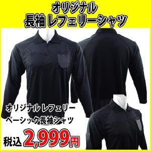フタバオリジナル レフリーシャツL/S 長袖 TF015 ブラック 審判用品 レフリーウェア レフェリー|futabaharajuku