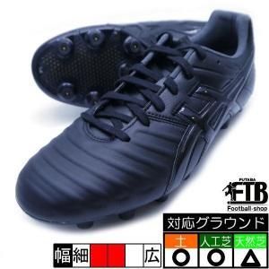 アシックス asics DS LIGHT 3 TSI750-003 サッカースパイク 練習 試合 ブラック 黒|futabaharajuku