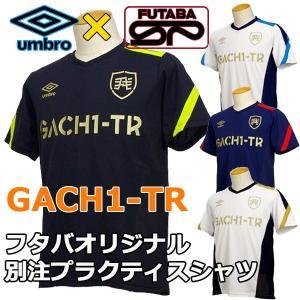 アンブロ サッカー UMBRO GACH1-TR[ガチトレ] プラクティスシャツ FUTABA オリジナル UBS7533FTB|futabaharajuku