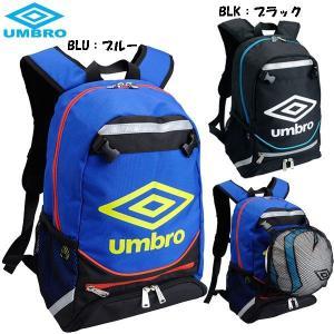 アンブロ ジュニア サッカー リュック フットボールバックパック UJS1535J|futabaharajuku