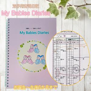 双子用育児日記「My Babies Diaries」(前期)|futagochan