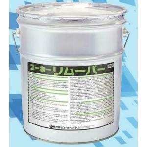 リムーバー18L ユーホーニイタカ 軽度被膜用ハクリ剤|futakawaya