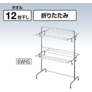 タオル掛け タオル12枚干し スチールクロームメッキ 山崎産業 6WHS-CR|futakawaya