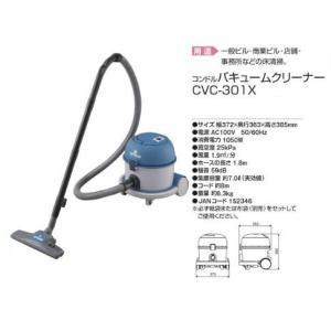 コンドル バキュームクリーナー CVC-301X 【山崎産業】E-155|futakawaya