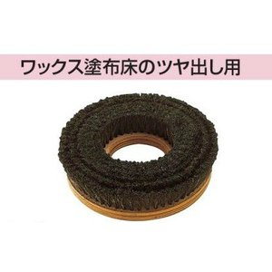 ワックス塗布床 ツヤ出し用ブラシ (品番E-11-8) 山崎産業 混毛ブラシ サイズ8