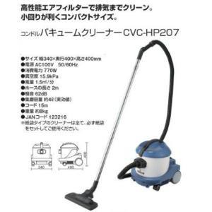 コンドル バキュームクリーナー CVC-HP207 【山崎産業】E-140|futakawaya